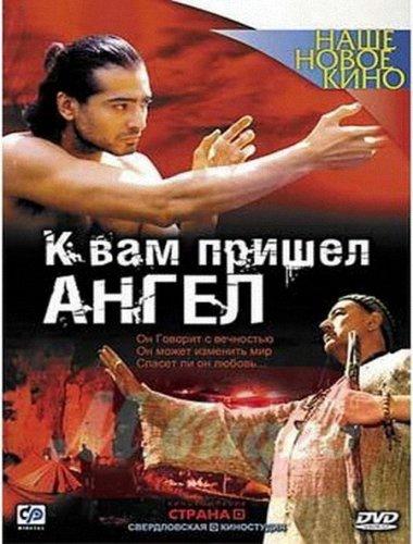 К вам пришёл ангел 2004   фильмы