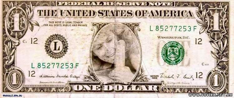 Поздравления за доллара